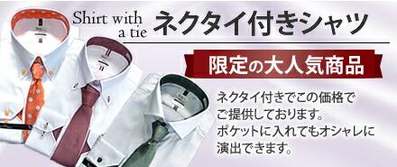 ネクタイ付きシャツ