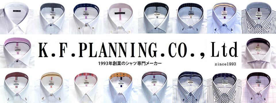 K.F.PLANNING.CO.,LTD 1993年創業のシャツ専門メーカー