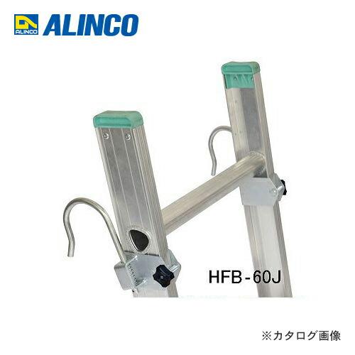 HFB-60J