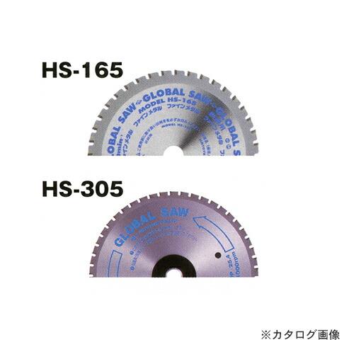 HS-165