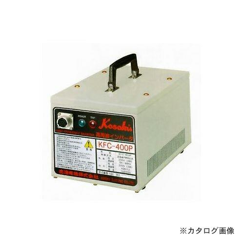 KSKFC-400P
