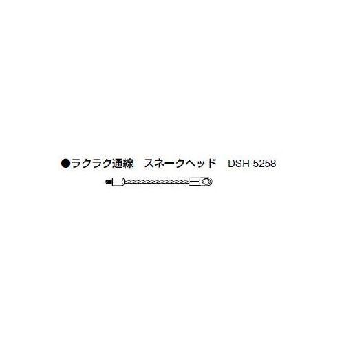 DSH-5258