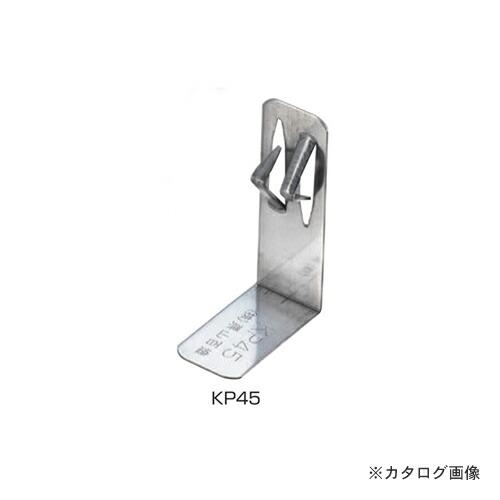 kur-KP45