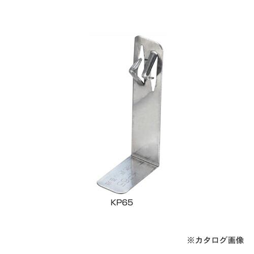 kur-KP65