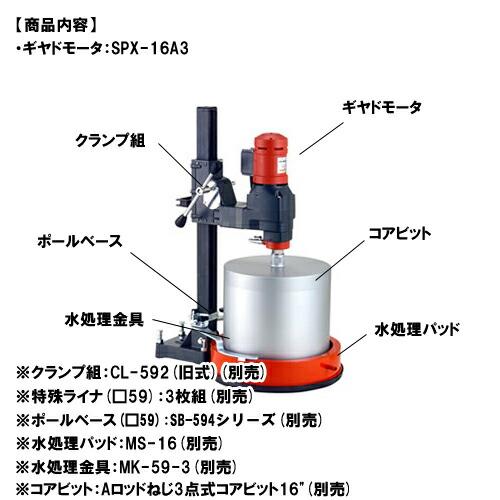 SPX-16A3
