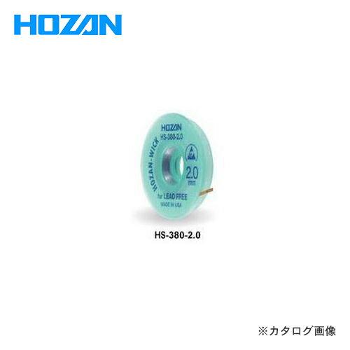 HS-380-2-0