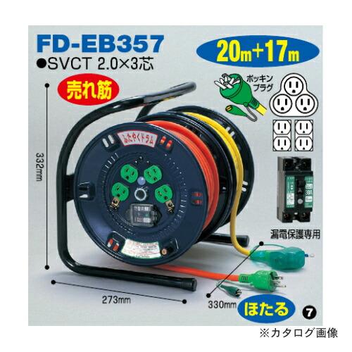 FD-EB357