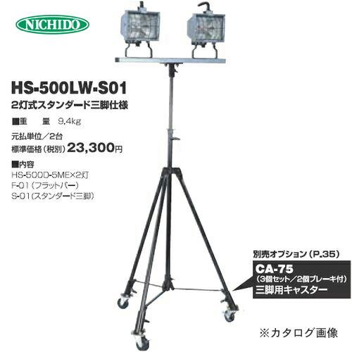 HS-500LW-S01