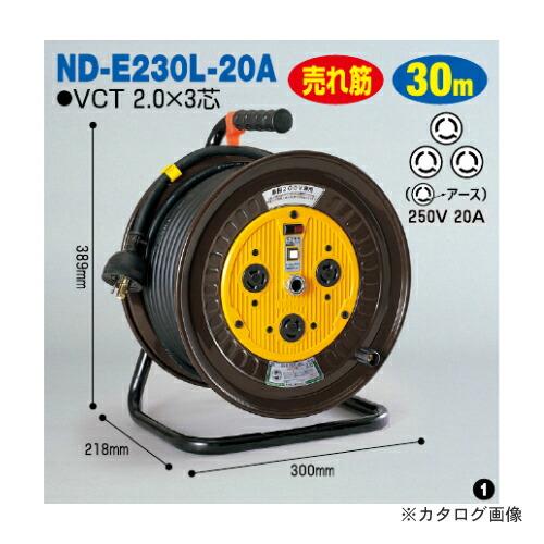 ND-E230L-20A