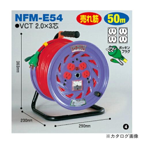 NFM-E54