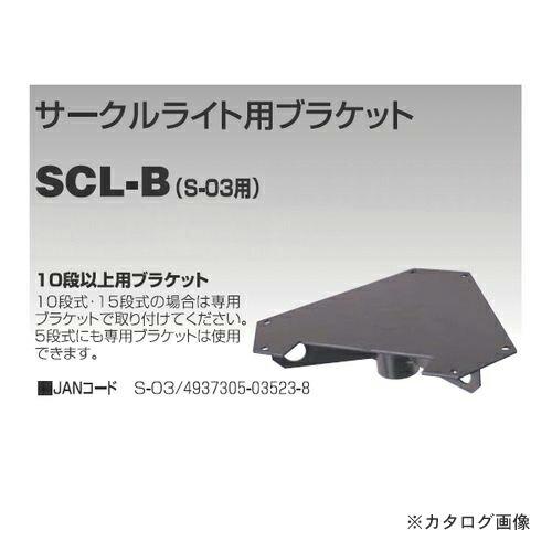 SCL-B