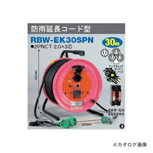 RBW-EK30SPN