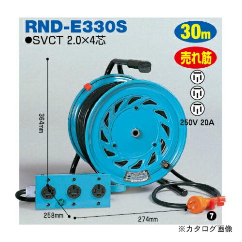 RND-E330S