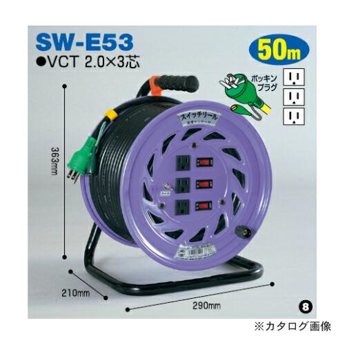 SW-E53
