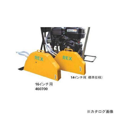 rex-460700