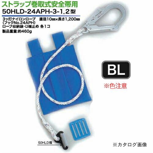 50HLD-24APH-3-12-BL
