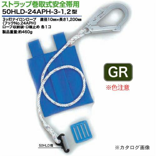 50HLD-24APH-3-12-GR