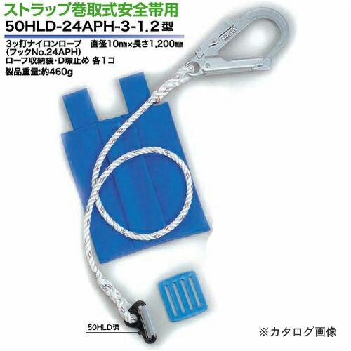 50HLD-24APH-3-12-SB