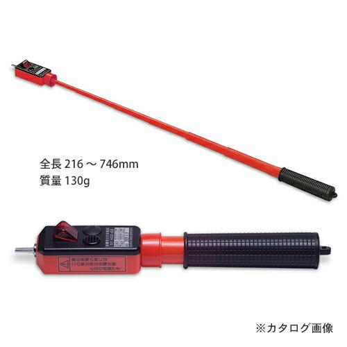 伸縮式高低圧用検電器 HSG-6 長谷川電機工業