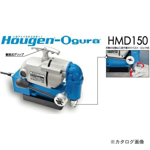HMD-150