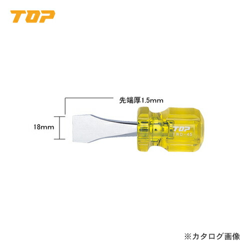 TWD-45