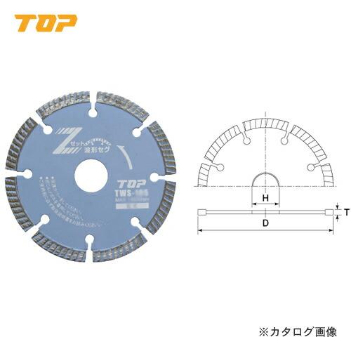 TWS-105