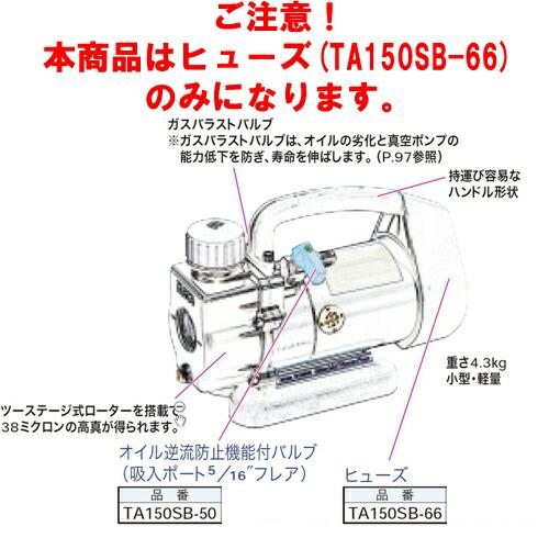 TA150SB-66