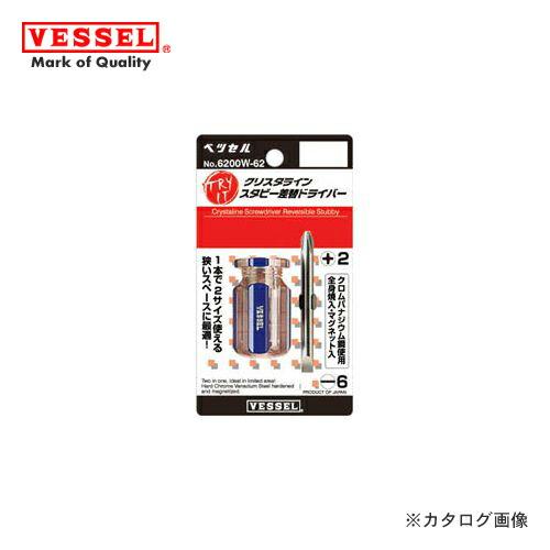 VS-6200W-62