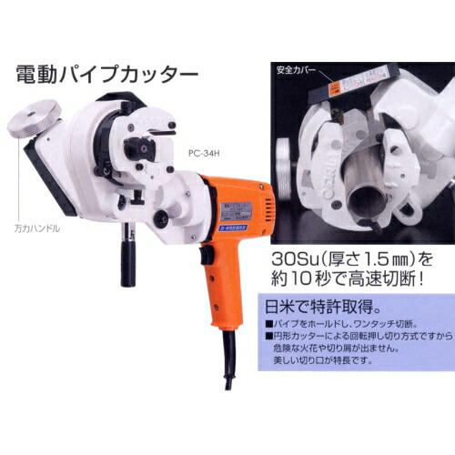 DI-PC-34H