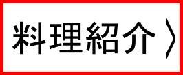 料理紹介   餃子 宇都宮餃子 健太餃子