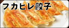 フカヒレ餃子   餃子 宇都宮餃子 健太餃子