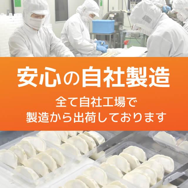 栃木県宇都宮市の自社工場で製造しています。   餃子 宇都宮餃子 健太餃子