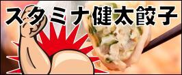 スタミナ健太餃子   餃子 宇都宮餃子 健太餃子