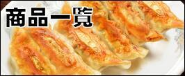 商品一覧。単品、セット商品、餃子の詰め合わせ。   餃子 宇都宮餃子 健太餃子
