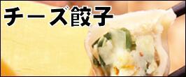 チーズ餃子   餃子 宇都宮餃子 健太餃子