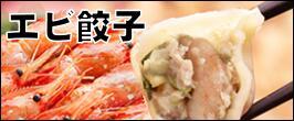 エビ餃子   餃子 宇都宮餃子 健太餃子