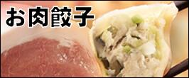 お肉餃子   餃子 宇都宮餃子 健太餃子