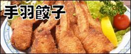 手羽餃子   餃子 宇都宮餃子 健太餃子
