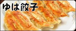 ゆば餃子   餃子 宇都宮餃子 健太餃子