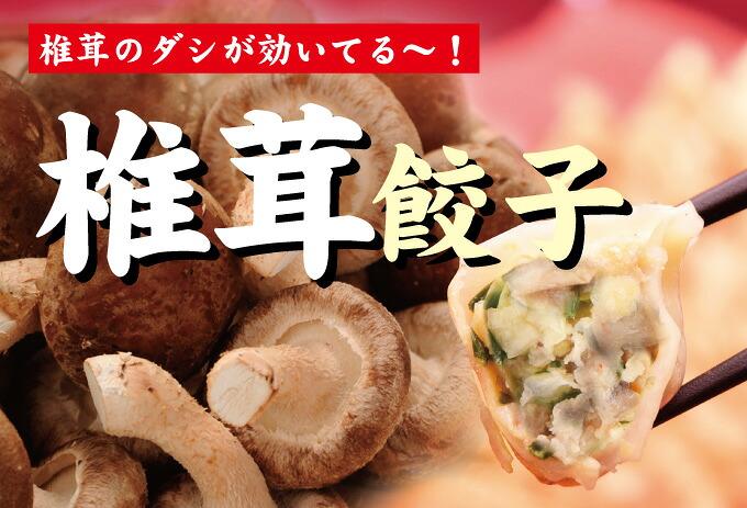 和風の味付け。椎茸餃子