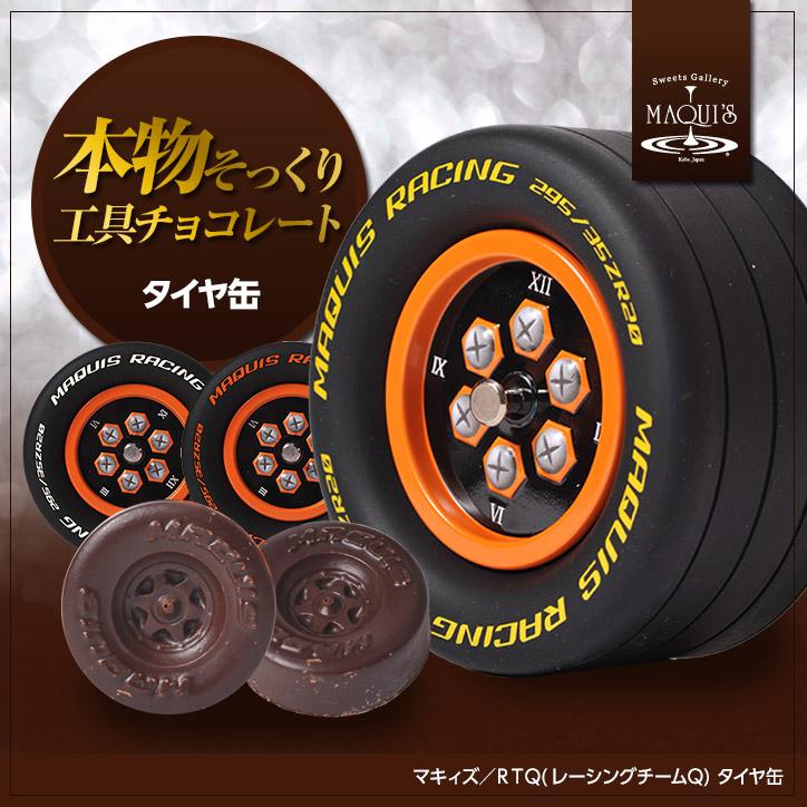 タイヤ缶入り タイヤチョコレート
