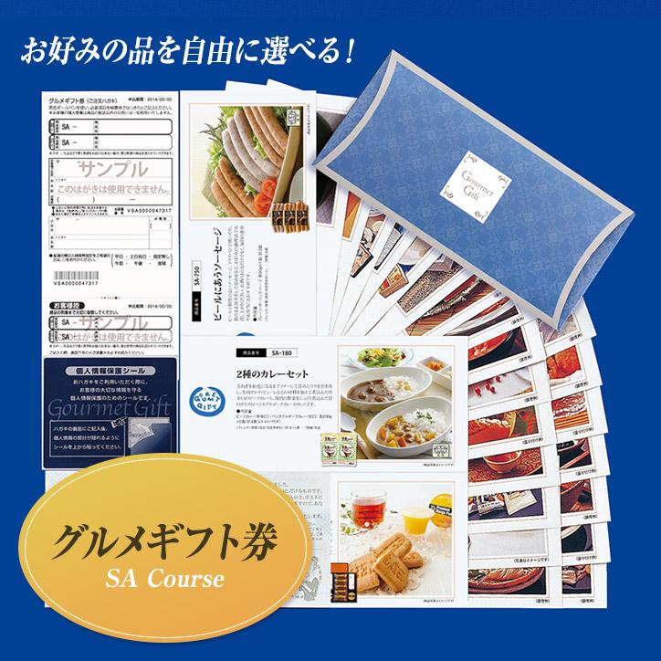 選べるグルメギフト券(カタログチョイスギフト)SAコース サニーフーズ