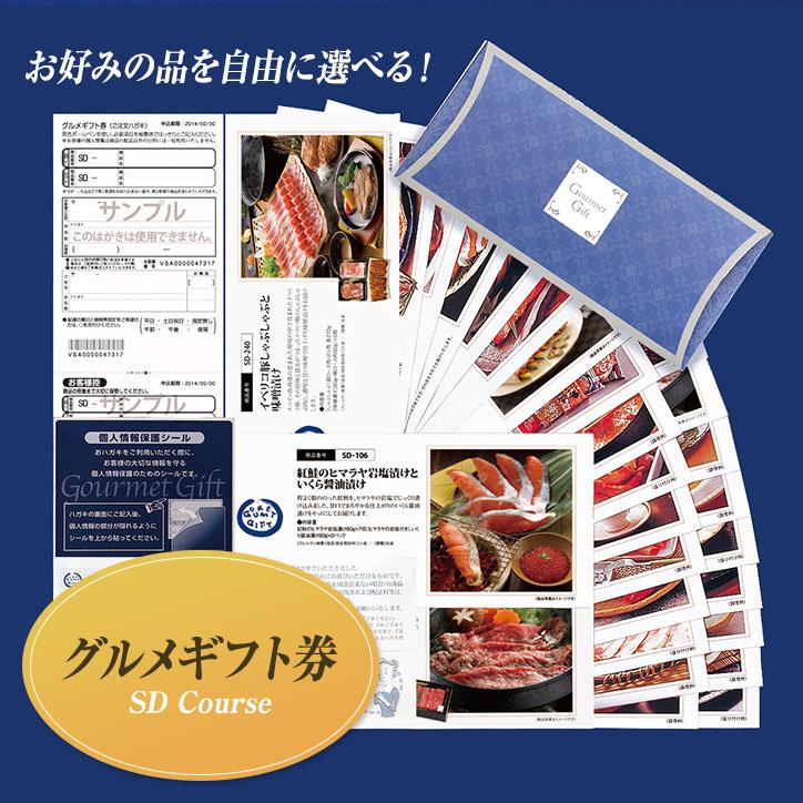 選べるグルメギフト券(カタログチョイスギフト)SDコース サニーフーズ
