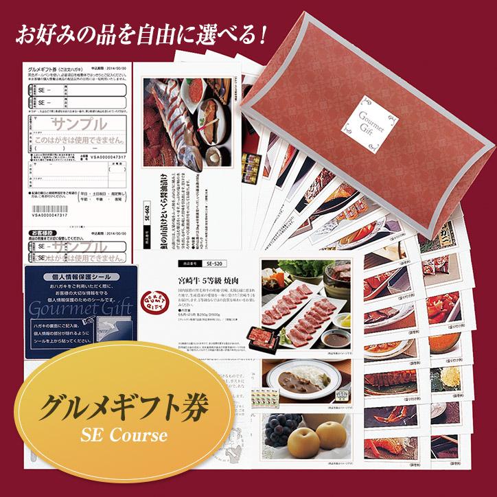 選べるグルメギフト券(カタログチョイスギフト)SEコース サニーフーズ