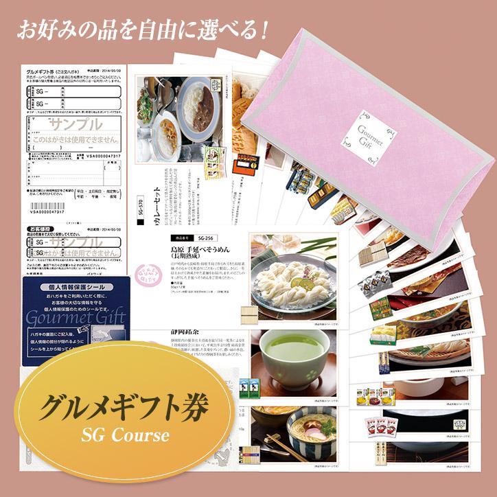 選べるグルメギフト券(カタログチョイスギフト)SGコース サニーフーズ