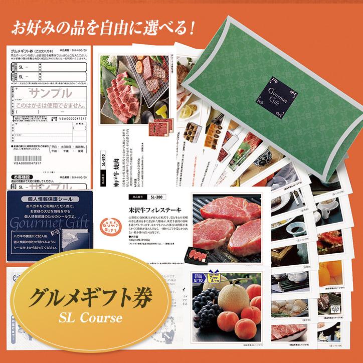 選べるグルメギフト券(カタログチョイスギフト)SLコース サニーフーズ