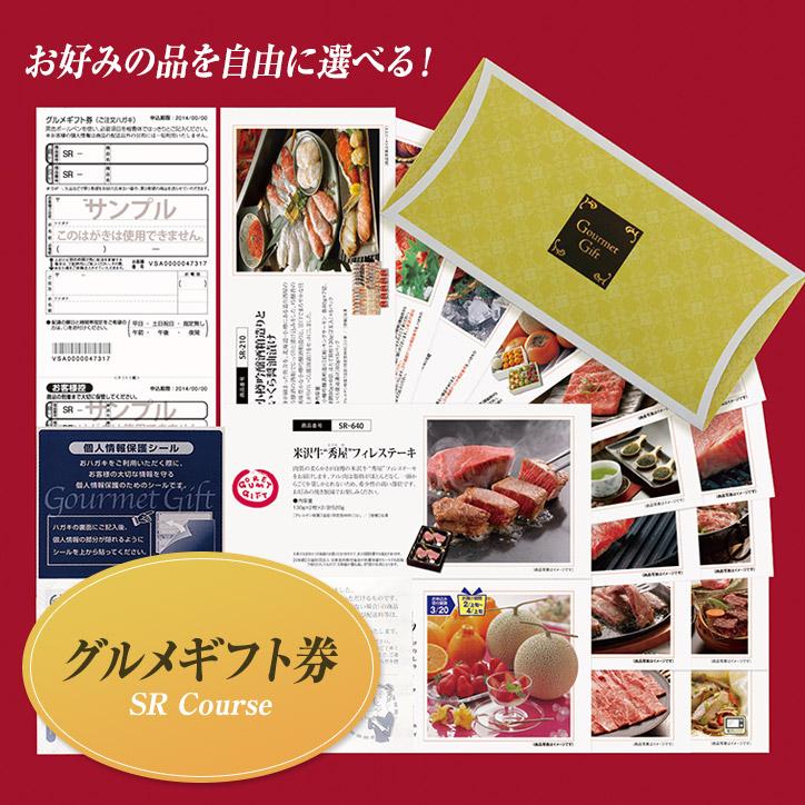選べるグルメギフト券(カタログチョイスギフト)SRコース サニーフーズ