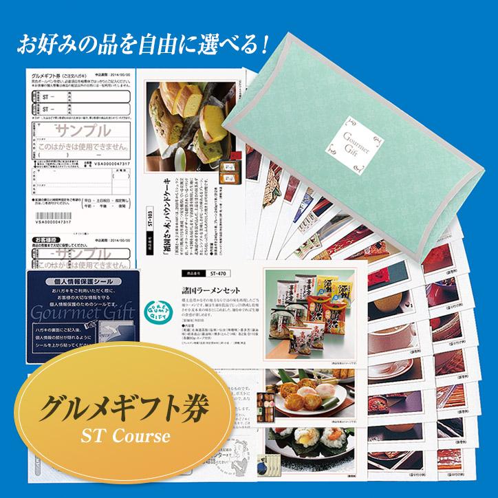 選べるグルメギフト券(カタログチョイスギフト)STコース サニーフーズ