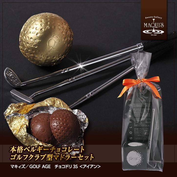 【■3Sアイアン】ゴルフボールチョコレート2個&アイアン型マドラー