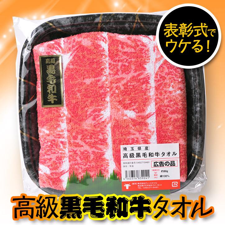 黒毛和牛タオル(肉タオル)